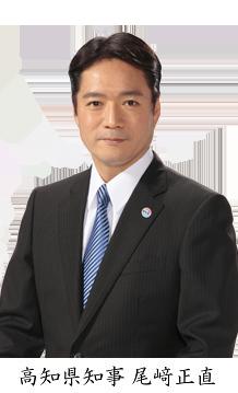 ようこそ知事室へ   高知県庁ホームページ