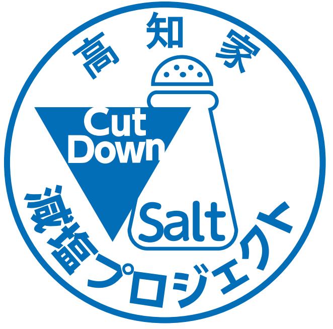 減塩プロジェクト!高知家の皆様、減...