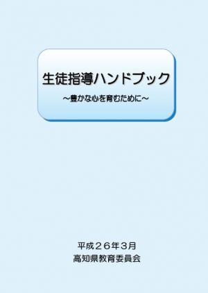 委員 高知 県 会 教育