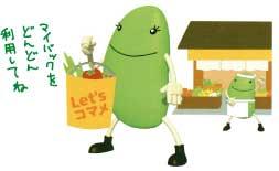 高知県では環境にやさしい消費 ...